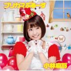 小林麻耶 / ブリカマぶるーす(CD+DVD) (2枚組) (2016/1/27発売)