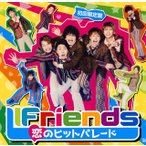 LIFriends / 恋のヒットパレード(CD+DVD)