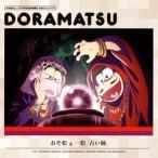 「おそ松さん」ドラ松CD 1巻 (CD) (2016/2/24発売)