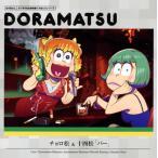 「おそ松さん」ドラ松CD 2巻 (CD) (2016/3/23発売)