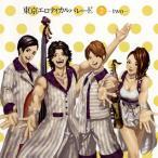 東京エロティカルパレード。 / 2-two- (CD)