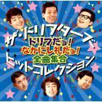 ザ・ドリフターズ / ドリフの爆笑!BEST HIT with なかにし礼 (仮) (CD)
