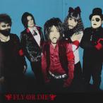 マキタスポーツ presents Fly or Die / 矛と盾 (CD)