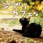 ジブリカフェ (仮) (CD)