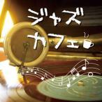 JAZZカフェ (仮) (CD)