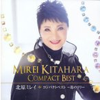 北原ミレイ / コンパクトベスト〜港のリリー (CD)