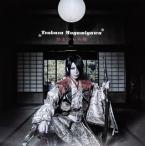 最上川司 / ひとひらの桜 (CD+DVD)
