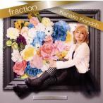 近藤佳奈子 / fraction (CD)