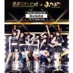原駅ステージA&ふわふわ / Rockstar / フワフワSugar Love (原駅ステージA盤