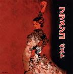 フラメンコ (CD) (2枚組) (2016/5/11発売)