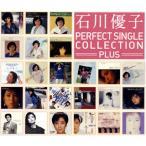 石川優子 / パーフェクト・シングル・コレクションplus (CD) (3枚組) (M)(2016/4/20発売)