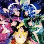 たこやきレインボー / ナナイロダンス (CD+DVD) (2枚組) (2016/4/13発売)