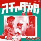スチャダラパー / 未定 (CD+DVD) (2枚組) (初回出荷限定盤) (2016/4/20発売
