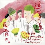 東京スカパラダイスオーケストラ feat.Ken Yokoyama / 道なき道,反骨の。 (CD+DVD) (2枚組)