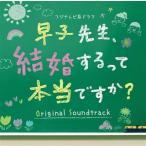 「早子先生,結婚するって本当ですか?」オリジナルサウンドトラック / 眞鍋昭大 (CD) (2016/5/25発売)