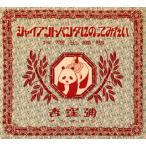 杏窪彌 (アンアミン) / ジャイアントパンダにのってみたい (CD) (2016/6/15発売)