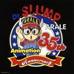 「Dr.スランプ アラレちゃん」放送35周年記念〜んちゃ!BEST (CD+DVD) (2枚組) (初回出荷限定盤) (2016/6/1発売)