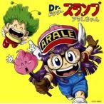 「Dr.スランプ アラレちゃん」放送35周年記念 Dr.スランプ アラレちゃん〜んちゃ!BEST (CD) (2016/6/1発売)