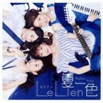 Le Lien / 夏一色 (CD+DVD) (2枚組) (初回出荷限定盤) (2016/8/24発売)