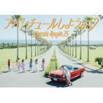 清竜人25 / アバンチュールしようよ (CD+DVD) (2枚組) (初回出荷限定盤) (2016/7/13発売)