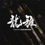 龍雅 / FOREVER / ROCK THIS WORLD (CD+DVD) (2枚組) (初回出荷限定盤) (2016/9/7発売)