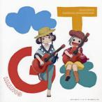「あまんちゅ!」オリジナルサウンドトラック / GONTITI (CD) (2016/8/24発売)