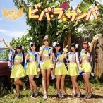 フラップガールズスクール / ビバ・ラ・サンバ (CD+DV