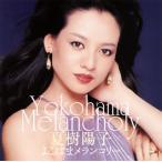 夏樹陽子 / よこはまメランコリー (CD) (2016/7/20発売)