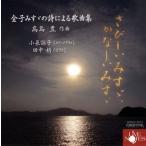 高島豊:「さびしいみすゞ,かなしいみすゞ」〜金子みすゞの詩による歌曲集〜 小泉詠子 田中梢 (CD)