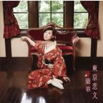 蘭華 / 東京恋文 (CD) (2016/9/21発売)
