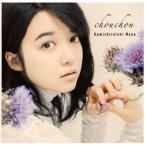 上白石萌音 / chouchou (CD) (2016/10/5発売)