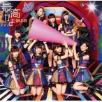 HKT48 / 最高かよ (TYPE-B) (CD+DVD) (2枚組) (2016/9/7発売)