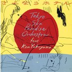 東京スカパラダイスオーケストラ feat.Ken Yokoyama / さよならホテル (CD+DVD) (2枚組) (2016/9/7発売)