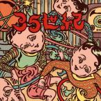 ハルメンズX / 35世紀 (CD) (2016/9/21発売)