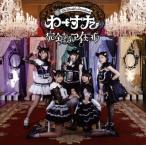 わーすた / 完全なるアイドル (CD+BD) (2枚組) (2016/9/28発売)