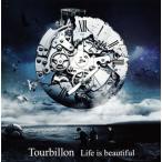 Tourbillon / Life is beautiful (CD)(2016/10/12発売)