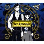 【メール便送料無料】てにをは / 女学生探偵物語 (CD+DVD) (3枚組) (初回出荷限定盤) (2016/10/26発売)