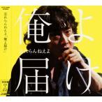 忘れらんねえよ / 俺よ届け (CD+DVD) (2枚組) (初回出荷限定盤) (2016/10/5発売)