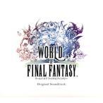 「WORLD OF FINAL FANTASY」Original Soundtrack (CD) (4枚組) (2016/11/2発売) (M)