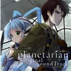 「planetarian」Original Soundtrack (CD) (2枚組) (2016/10/26発売)