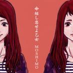 MOSHIMO / 命短し恋せよ乙女 (CD) (2016/9/21発売)