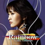 山本彩 / Rainbow (CD+DVD) (2枚組) (初回出荷限定盤) (2016/10/26発売)