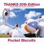 ポケットビスケッツ / THANKS 20th Edition〜Pocket Biscuits Single Collection+ (CD) (2016/11/23発売)