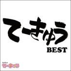【メール便送料無料】「てーきゅう」〜てーきゅうBEST (CD) (2016/9/28発売)