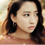 【メール便送料無料】SPICY CHOCOLATE / 渋谷純愛物語3 (CD) (2枚組) (初回出荷限定盤) (2016/11/30発売)