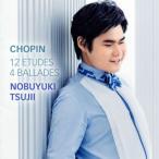 【メール便送料無料】ショパン:エチュード&バラード 辻井伸行 (P) (CD) (2016/11/23発売)