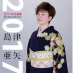 島津亜矢 / 島津亜矢 2017年全曲集 (CD) (2016/11/16発売)