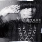 有村竜太朗 / デも / demo (CD) (2016/11/23発売)