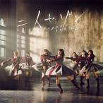 欅坂46 / 二人セゾン (TYPE-B) (CD+DVD) (2枚組) (2016/11/30発売)