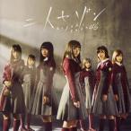 【メール便送料無料】欅坂46 / 二人セゾン (TYPE-C) (CD+DVD) (2枚組) (2016/11/30発売)